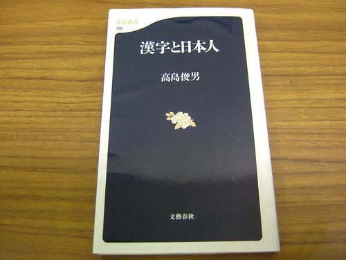 kanji to nihon jin