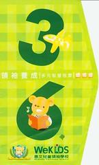 kiki成為幼稚園招生的宣傳model了002.jpg