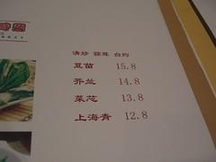 Stir-fried vegetables menu options by avlxyz
