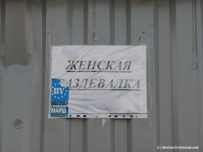 minsk_locker