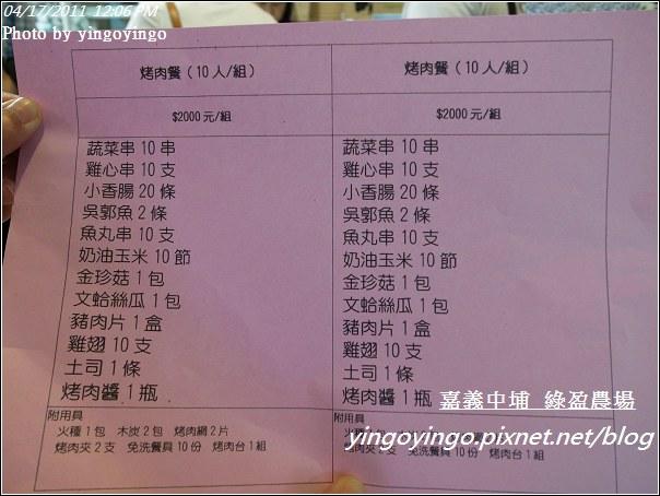 嘉義中埔_綠盈農場20110417_R0019028