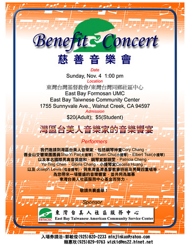 Benefit Concert Nov. 7 at 1 PM at 1755 Sunnyvale Ave in Walnut Creek, California, featuring members of the Taiwanese Bay Area community.