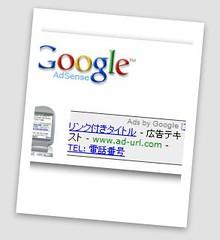 グーグル アドセンス、モバイル版が日本でもスタート