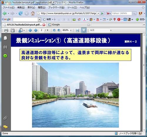 memo:高速道路移設等の景観シミュレーション-suitodai2siryou4