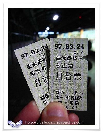 080324南台灣樂活之旅第8站_高捷15_高雄站的月台票