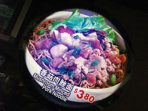 培兴肉脞面2