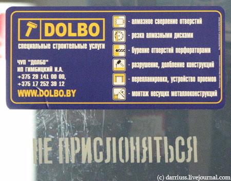 dolbo