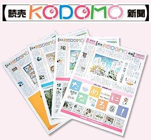 週刊KODOMO新聞