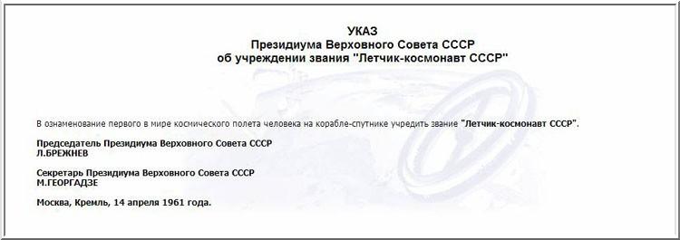 gagarine - 50 ème anniversaire Vol Gagarine 4510728174_81b31541b0_o