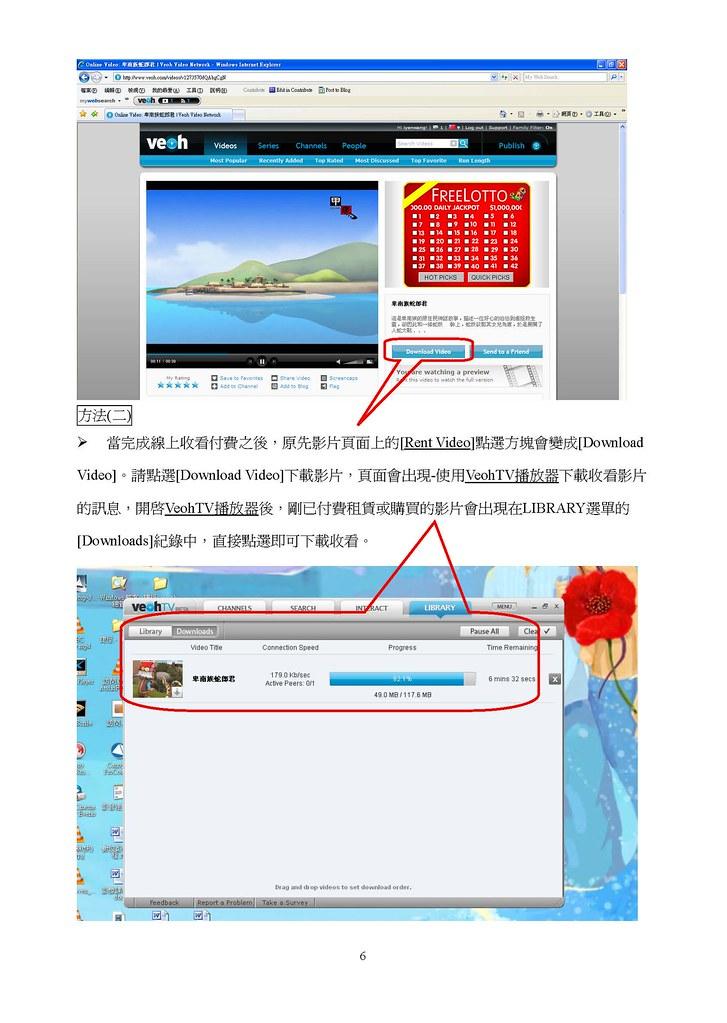 Veoh提供線上收看服務_Page_6