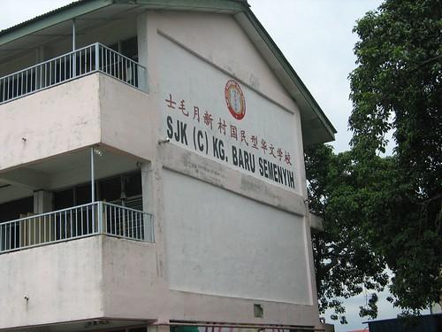 Kampung Baru Semenyih Primary School