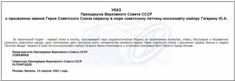 gagarine - 50 ème anniversaire Vol Gagarine 4510728292_09e1d96078_o