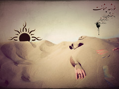 Pain of Stillness |   (Recovering Sick Soul) Tags: sun art texture sadness persian pain sad iran surrealism dream persia deadman iranian mad conceptual blacksun stillness nima       fatemi persianart        megashot