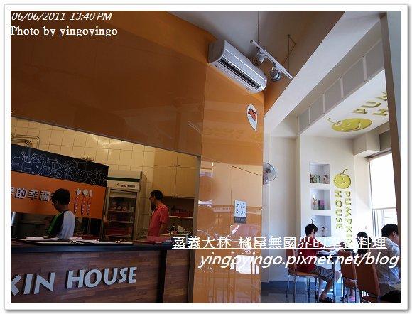 嘉義大林_橘屋無國界的料理20110606_R0029740