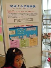 東京モーターショーの幼児くるま絵画展