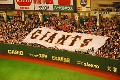 Giants flag (Le Hieu Hanh) Tags: hanshin tokyodome kyojin 阪神、巨人、東京ドーム、2008