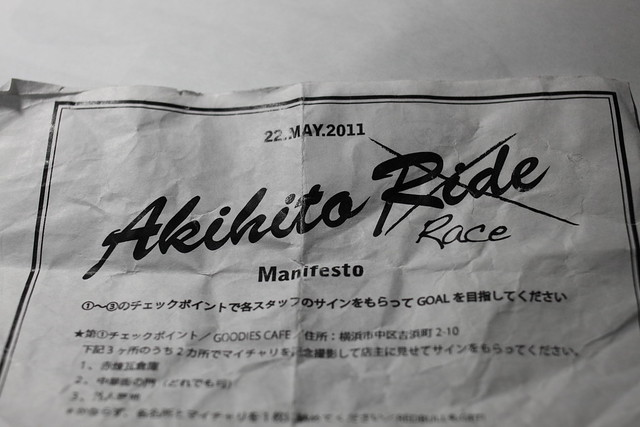 Akihito Ride 2011/5/22