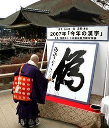 2007の漢字:偽