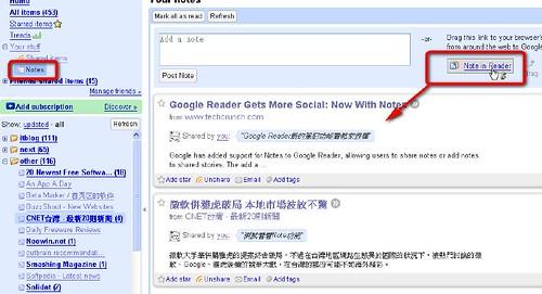 google reader-03