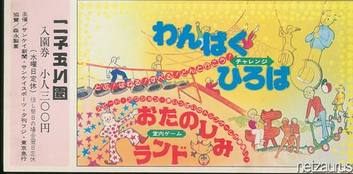 futako_tamagawaen_1.jpg