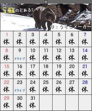 S麻腦內組成日曆版