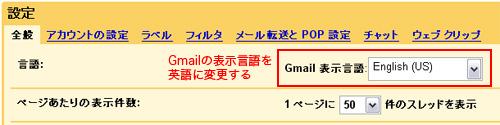 Gmailを英語に設定
