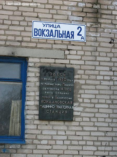 koidanovo_09