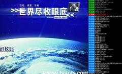 Via een satellietverbinding en internettechnologie kun je op onder meer deze Chinese zender beelden van Brazilie krijgen