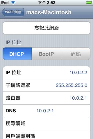 1-3 touch上dhcp網路設定