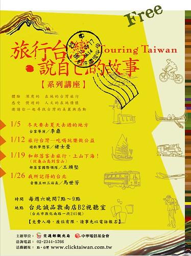 旅行台灣,說自己的故事