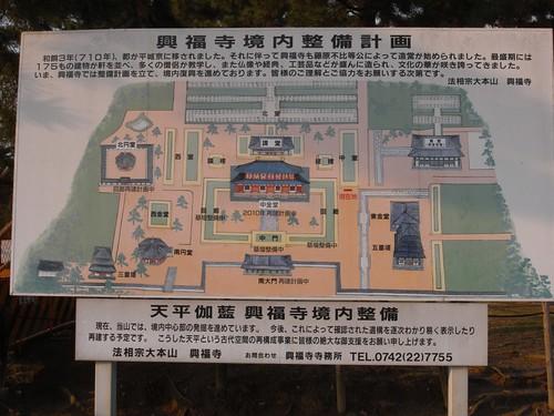 興福寺-中金堂再建予定地-01