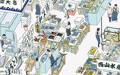 Tsukiji market (Jason Pym) Tags: fish japan tokyo market tsukiji
