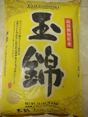 Tama-nishiki