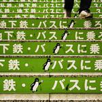 Tokyo 578 thumbnail