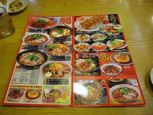 熱烈タンタン麺 一番亭-04