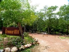 Khao Ito Waterfall thailand05