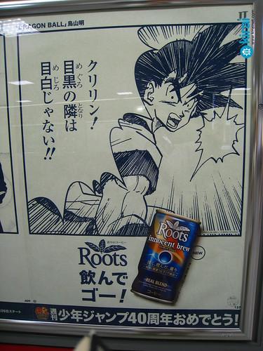 Café anunciado por personajes de manga class=