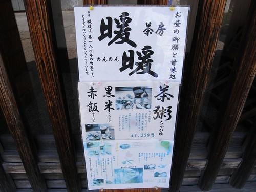 茶房暖暖(奈良町)-01