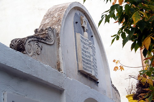Gate of the Old Synagogue, Zakynthos