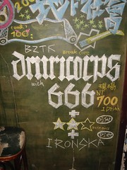 5/10 drumcorps x 666 x ★★☆ x ironska
