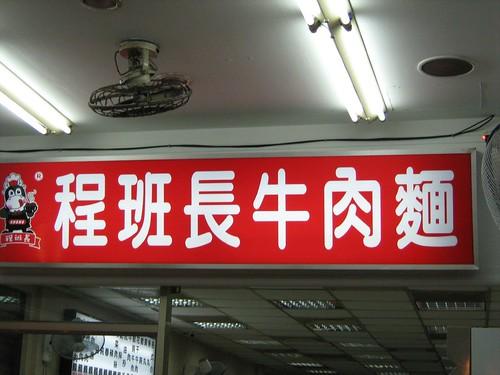 Beef Noodle Shop