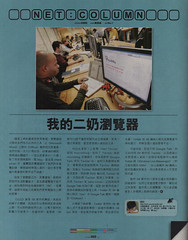 NETColumn:IM軟件 -- 我的二號瀏覽器
