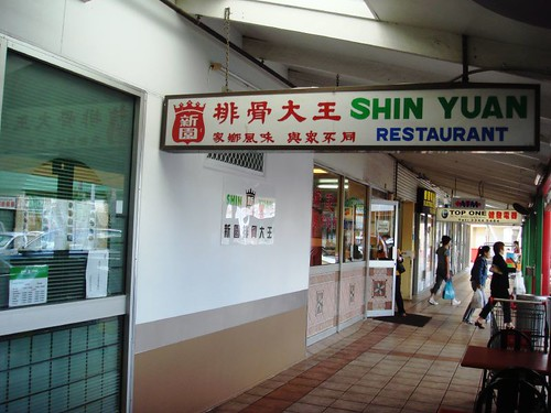 Shin Yuan Restaurant