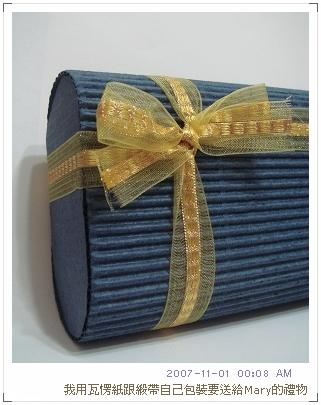 親手包裝的禮物to Mary(2)