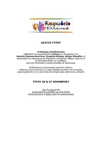 ΜΠΑΜΠΗΣ ΠΑΠΑΔΟΠΟΥΛΟΣ2