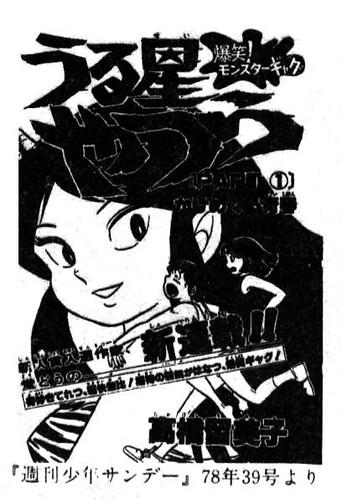 080324(2) - 漫畫『うる星やつら〔福星小子〕』新裝版全套順利推出,總計34位漫畫家/插畫家筆下的『拉姆』成功集結