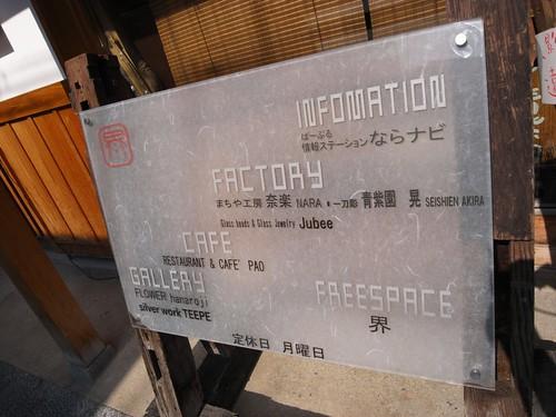 奈良町「界(KAI)」-03
