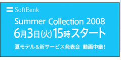 Softbank_banner
