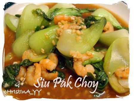 Siu Pak Choy