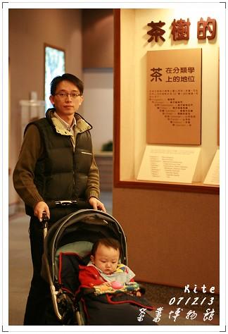 071213_茶業博物館3.jpg